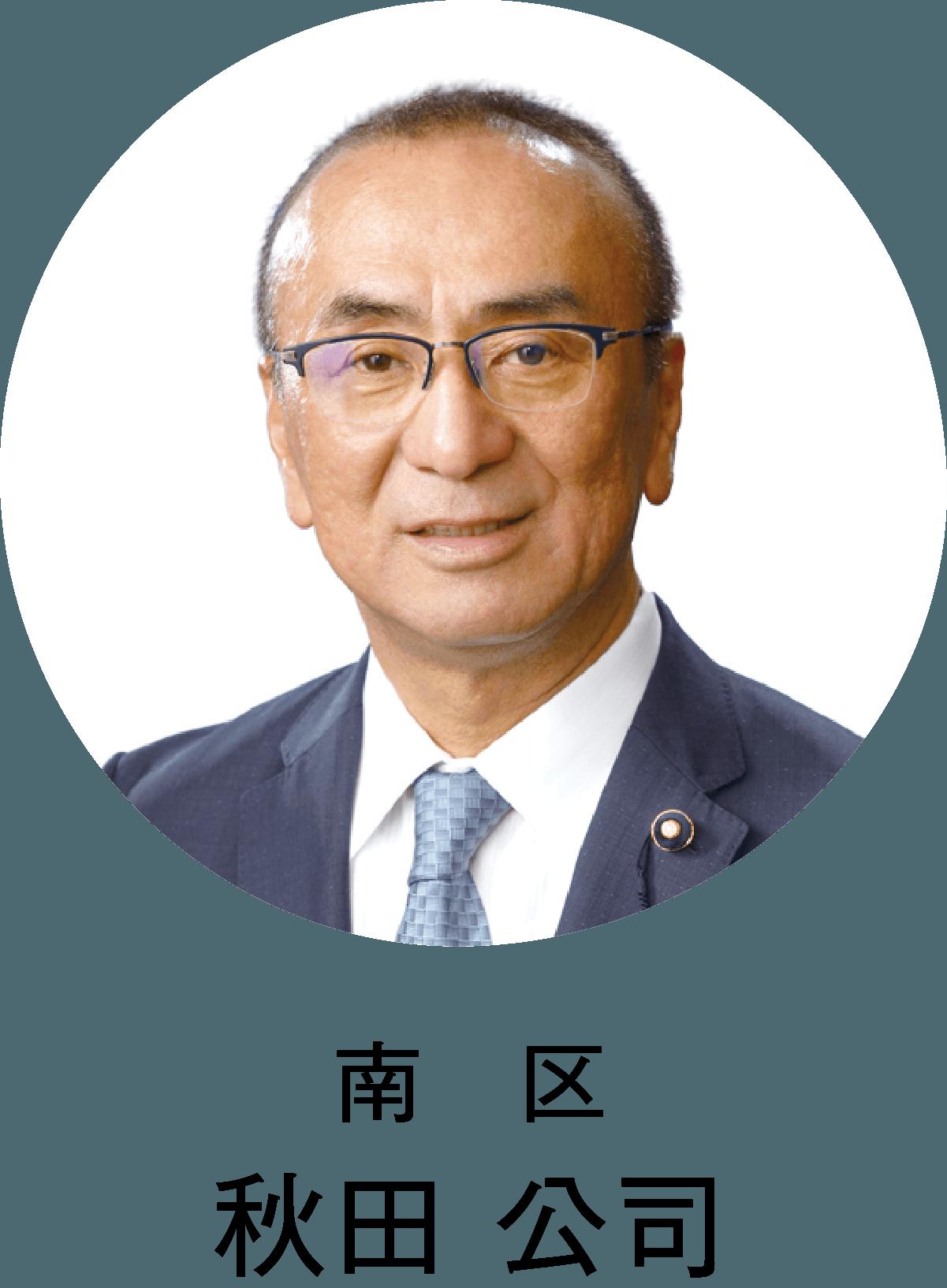 秋田 公司