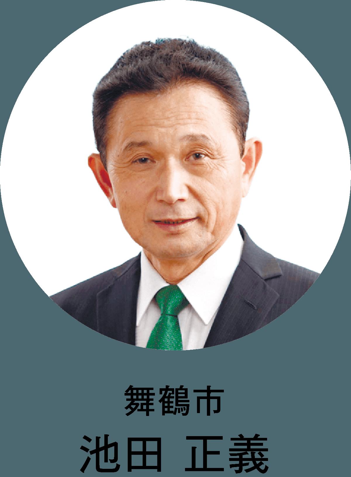 池田 正義