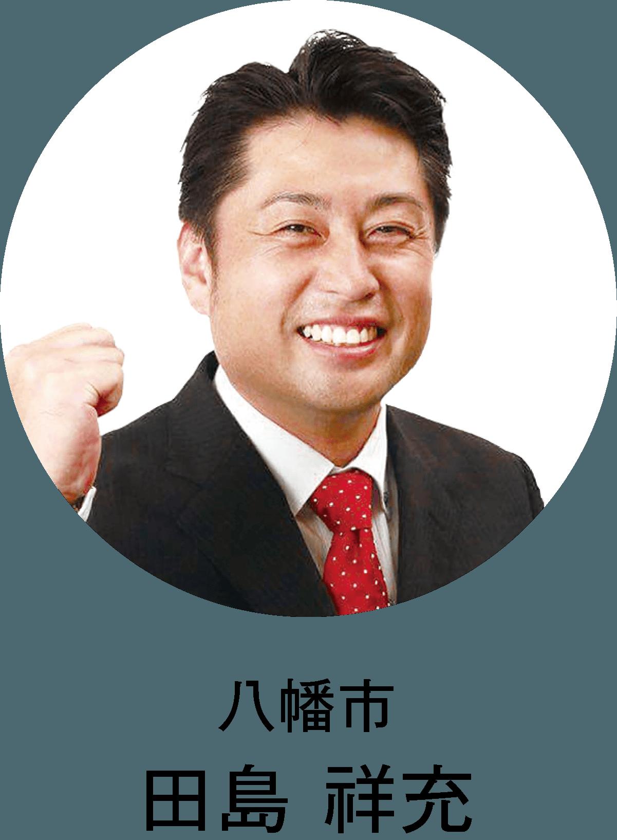 田島 祥充